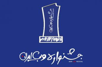 حضور اُردمی در جشنواره وب ایران