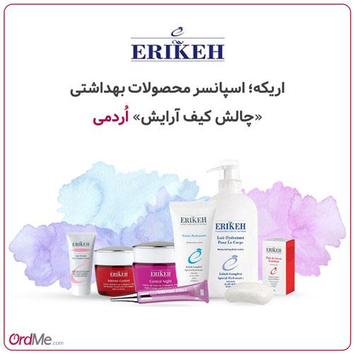 محصولات بهداشتی اریکه
