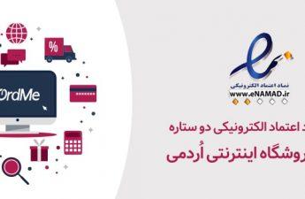 کسب نماد اعتماد الکترونیکی دو ستاره توسط فروشگاه اینترنتی اُردمی