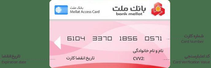 شماره کارت بانکی