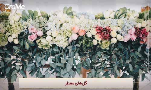 گل های معطر