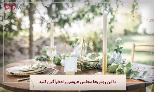 با این روشها مجلس عروسی را عطرآگین کنید