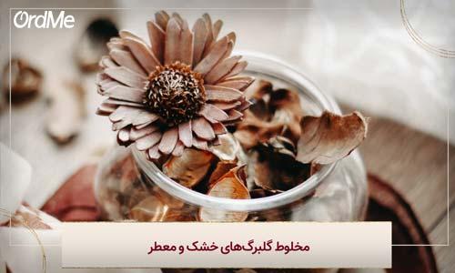 مخلوط گلبرگهای خشک و معطر