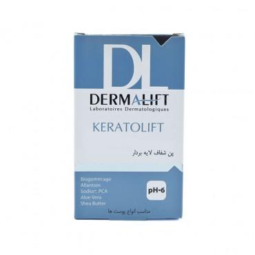 پن شفاف لایه بردار کراتولیفت Dermalift